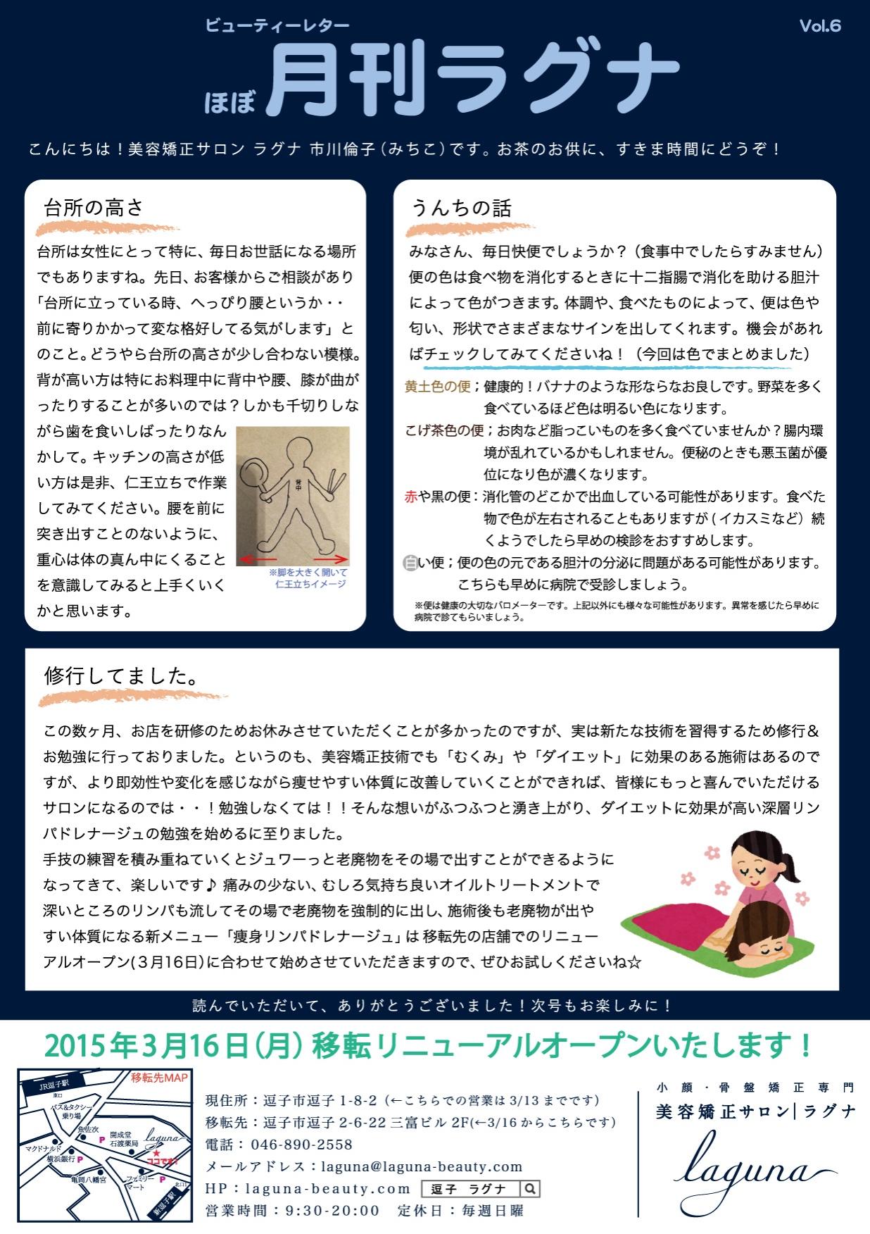 月刊ラグナvol6_ol