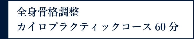 menu_chiro