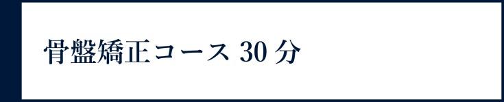 menu_kotsuban